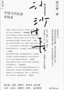 《沙沙生长:中国当代民谣走唱录》郭小寒