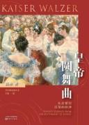 《皇帝圆舞曲:从启蒙到日落的欧洲》高林