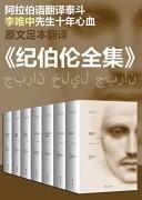 《纪伯伦大全集》(全七册)名家译著经典套装