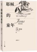 《耶稣的童年》J.M.库切