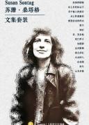 《苏珊·桑塔格文集套装》(套装共16册) 苏珊·桑塔格