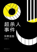 《超杀人事件》东野圭吾