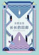 《长长的回廊》东野圭吾