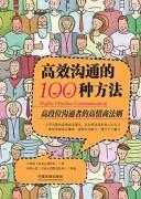 《高效沟通的100种方法》王利利