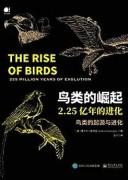 《鸟类的崛起:2.25亿年的进化》桑卡斯查特吉