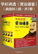 华杉讲透《资治通鉴》(战国到三国·共7册)
