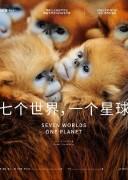 《七个世界,一个星球》强尼·基林