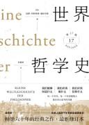 《世界哲学史》汉斯·约阿西姆·施杜里希