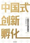 《中国式创新孵化》作者IKMResearch