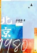 《北京1980》于晓丹