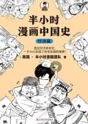 《半小时漫画中国史》(经济篇) 陈磊