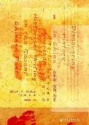 《在中国发现历史:中国中心观在美国的兴起》柯文