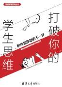 《打破你的学生思维》北京职慧公益创业发展中心