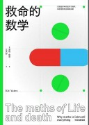 《救命的数学》基特耶茨