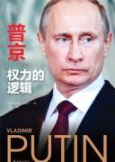 《普京:权力的逻辑》胡贝特塞佩尔