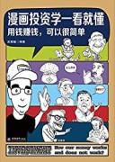 《漫画投资学一看就懂》武敬敏