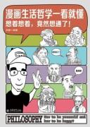 《漫画生活哲学一看就懂》李静