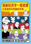 《漫画经济学一看就懂》武敬敏 田萍
