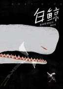 《白鲸》(作家榜经典文库) 2020版