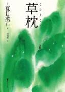《草枕》(果麦经典)夏目漱石