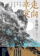 《走向辛亥:从孙文崛起看晚清日落》陈舜臣
