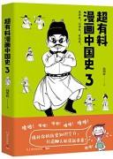 《超有料漫画中国史》韩明辉