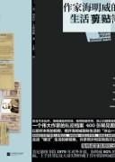 《作家海明威的生活剪贴簿》迈克尔卡塔基斯