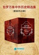 《包罗万象中外历史精选集》(套装共20册)  汤姆利文等