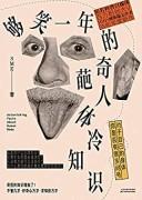 《够笑一年的奇葩人体冷知识》SME