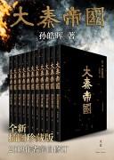 《大秦帝国》(全新插图珍藏版) 孙皓晖
