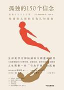 《孤独的150个信念》松浦弥太郎
