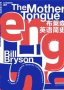 《布莱森英语简史》比尔布莱森
