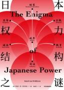《日本权力结构之谜》卡瑞尔范沃尔夫