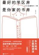 《最好的学区房是你家的书房》佐藤亮子