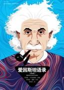 《爱因斯坦语录》爱因斯坦