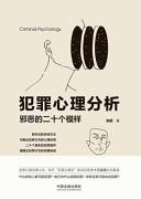 《犯罪心理分析》张蔚