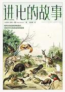 《进化的故事》奥伦哈曼