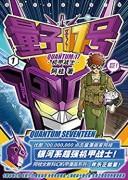 《量子17号:机甲战士》(第1卷)阿桂