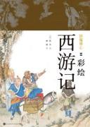 《降魔修心》(彩绘西游记) 林遥