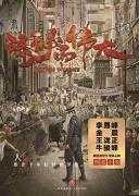 《隐秘而伟大》电视剧原著小说 黄琛 蒲维