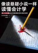《像读悬疑小说一样读懂会计学》田中靖浩