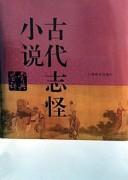 《古代志怪小说鉴赏辞典》上海辞书出版社