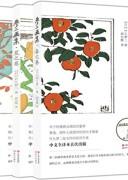 《梦二画集:春夏秋冬》竹久梦二