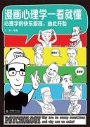 《漫画心理学一看就懂》王絮