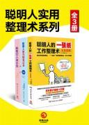 《聪明人的做事风格系列》(全3册) 高桥政史 横田真由子