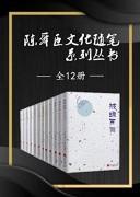 《陈舜臣文化随笔系列丛书》(全套12册) 陈舜臣