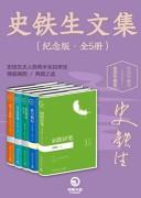 《史铁生文集》(纪念版·全5册)