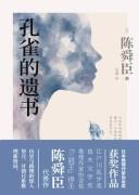 《孔雀的遗书》陈舜臣