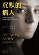 《沉默的病人》亚历克斯麦克利兹