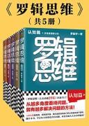 《罗辑思维》(全5册)  罗振宇